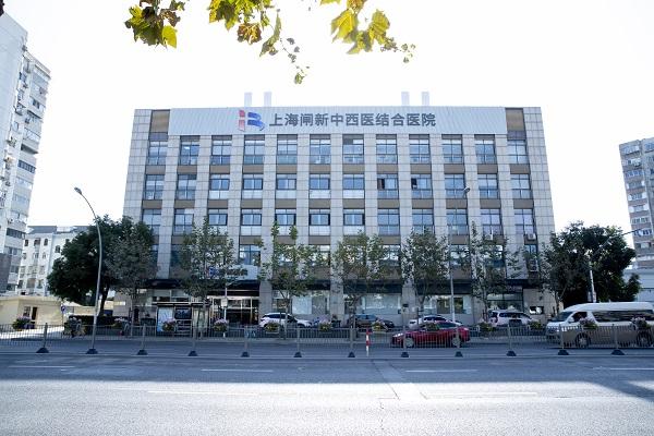上海闸新医院.jpg